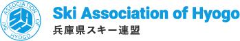 兵庫県スキー連盟【公式】
