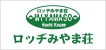 ハチ高原 ロッヂ みやま荘