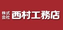 株式会社 西村工務店